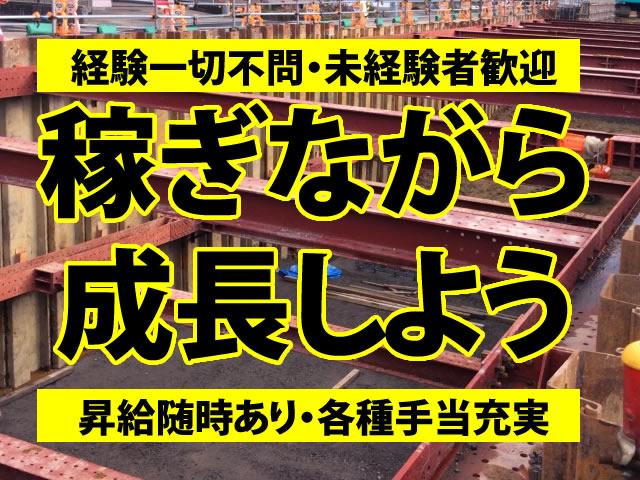 【山留・くい工事工 求人募集】-大阪府松原市- 日給+各種手当充実!ガッツリ稼げる環境です!