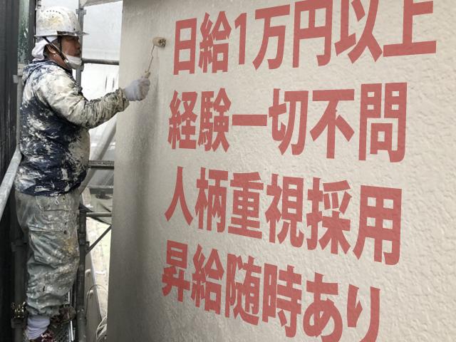 【塗装工 求人募集】-大阪市淀川区- 経験不問!塗装工以外の現場経験者も優遇
