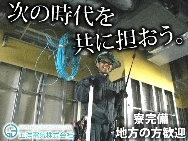 【空調設備工 求人募集】-大阪市東成区- 大阪市内で働くチャンス!寮完備しています!