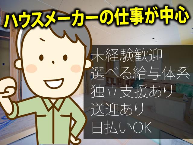 【内装仕上げ(クロス・床) 求人募集】 -堺市北区・平野区- ハウスメーカーの仕事です!
