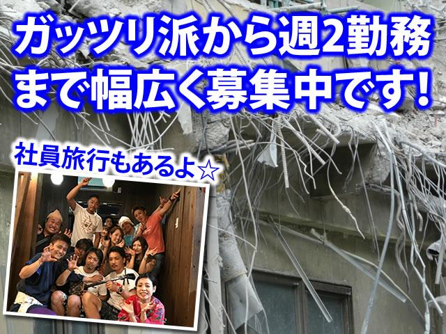 【解体工・手元作業 求人募集】-大阪市東淀川区- 週2~OK!前払い制度もあり!