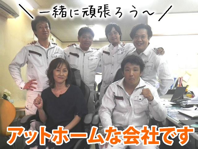 【電気 通信設備工 求人募集】-大阪府東大阪市- 道路交通網を根幹から支える仕事です