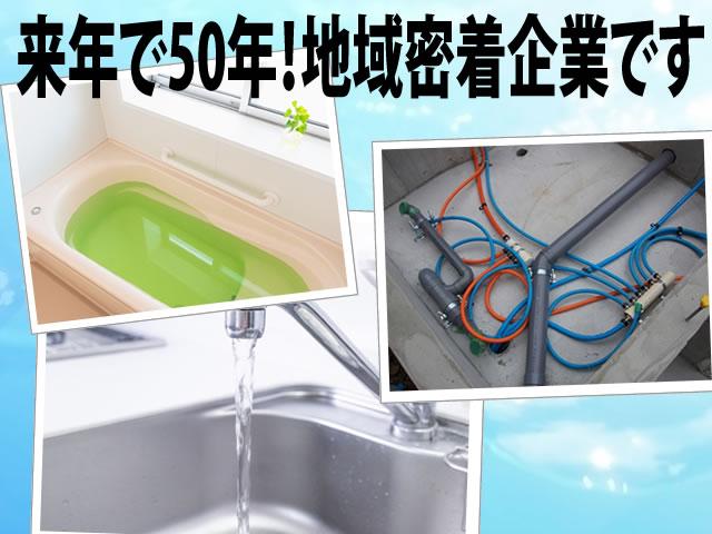 【給排水設備工 求人募集】 -大阪府河内長野市- 地域密着型の会社です!