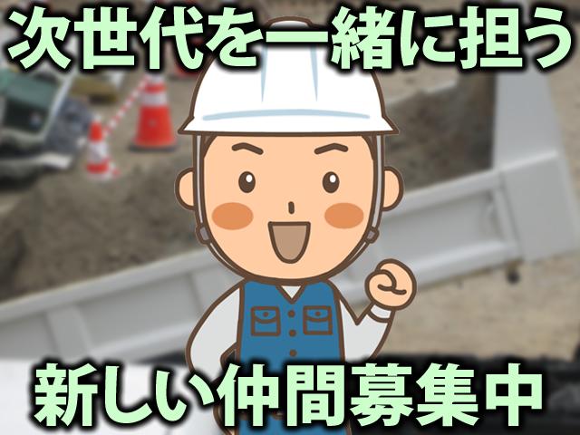 【土木・外構・基礎工 求人募集】-堺市南区・和泉市- 日払い週払いも可能です