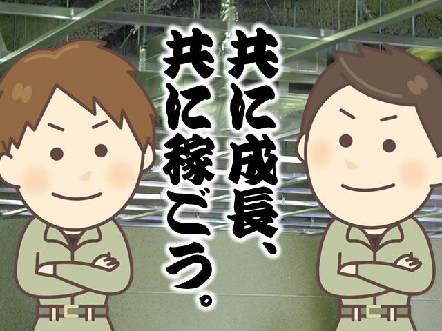 【軽天・ボード工 求人募集】-大阪市此花区- 20代・30代が中心の活気ある会社です!