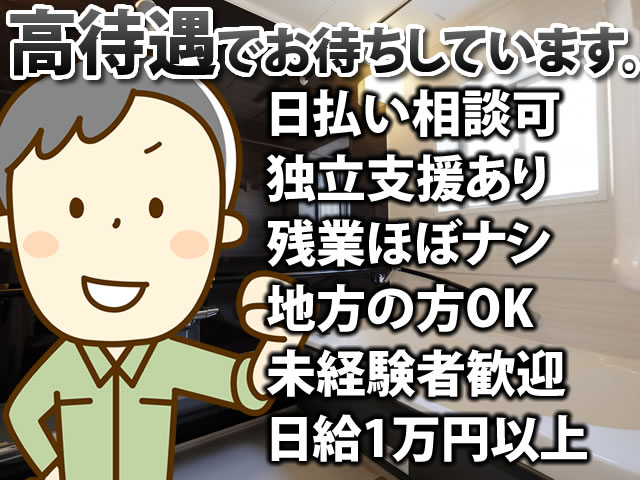 【ユニットバス取付工 解体 補助 求人募集】-大阪市平野区- 日給一万円以上!
