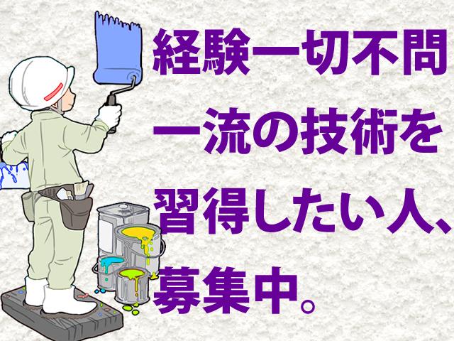 【塗装工 求人募集】-大阪府東大阪市- 日払い応相談・早じまいあり・残業ほぼナシ!
