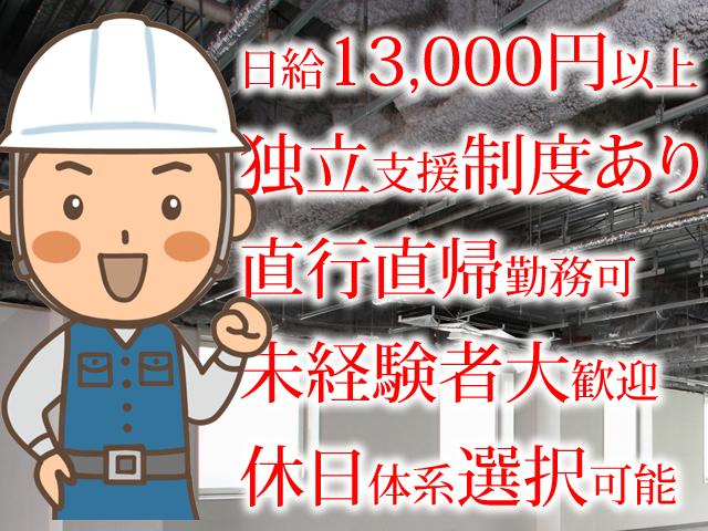 【空調ダクト・保温工事スタッフ 求人募集中】-大阪市西区- 将来は独立を目指せます!