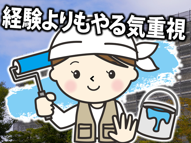 【塗装工 求人募集】-大阪府摂津市- 直行直帰での勤務OK!働きやすい環境です