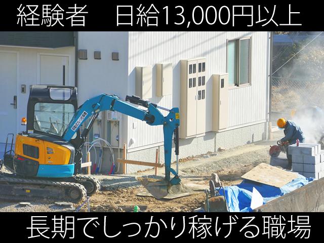 【外構・土木工事スタッフ 求人募集】-兵庫県尼崎市- 大手企業との取引で仕事量は安定的です!