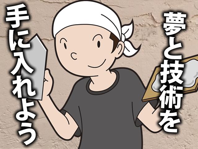 【左官工 求人募集】-大阪府高槻市- 週休二日制での勤務も可能!半年後にボーナスも!
