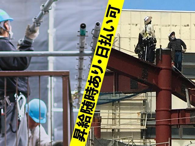 【[1]鳶(足場・鉄骨等) [2]土工 求人募集】-兵庫県尼崎市- 気持ちがある方歓迎です!