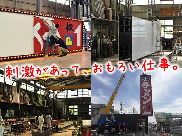 【看板製作・施工スタッフ 求人募集】-大阪府東大阪市- 看板に興味ある方歓迎です