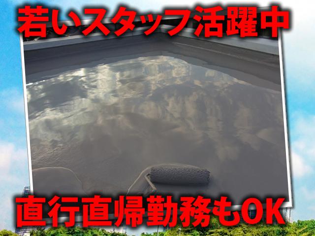 【防水工 シーリング・下地補修工 求人募集】-大阪市西成区- 20代、30代が中心です