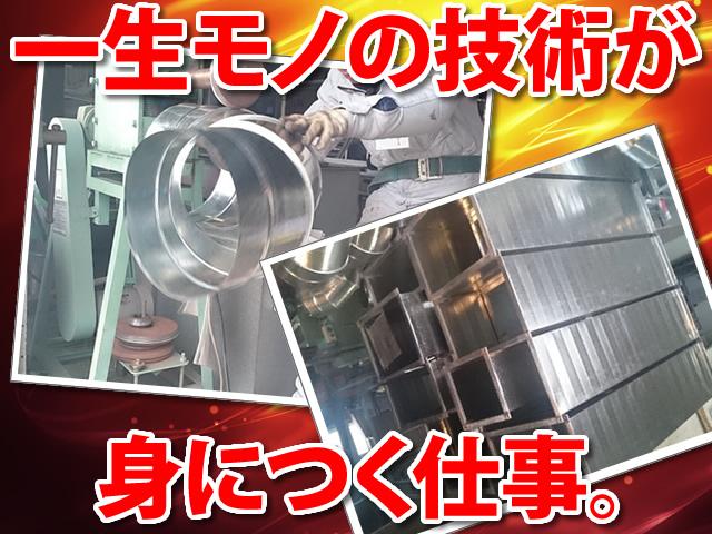 【空調ダクト製作・工事 求人募集】-大阪府豊中市- 未経験でもOK!しっかりと稼ぎながら手に職がつけれる!そんな職場です