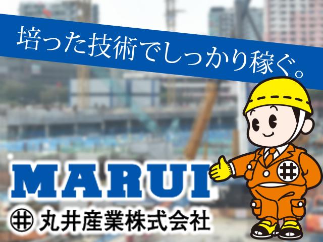 【施工職(アンカー・鳶・土工・型枠・インサート) 求人募集】-大阪府下- 幅広く募集中です