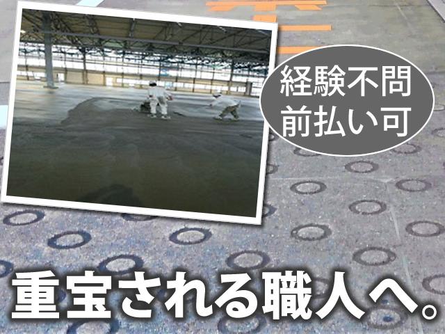 【左官・土間工 求人募集】-兵庫県川西市- 日給1万円以上!前払い制度もあります!