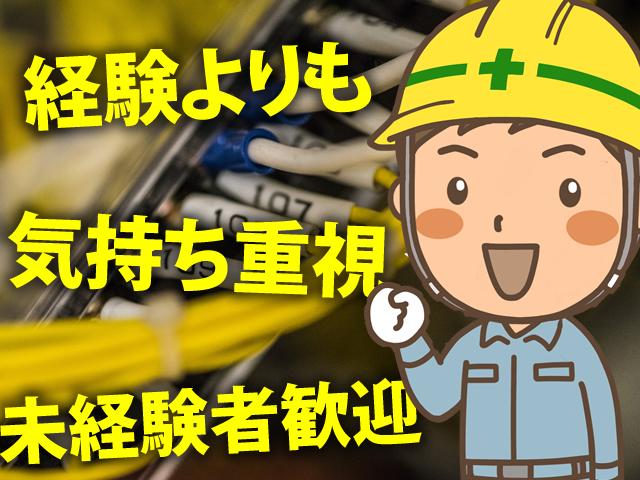 【電気工事士 求人募集】-大阪府羽曳野市- ゼロからでもOK!一流の技術者を目指そう!