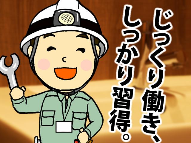 【給排水設備工 施工管理 求人募集】-大阪府豊中市- 大手ゼネコンの仕事が中心で安定的です!