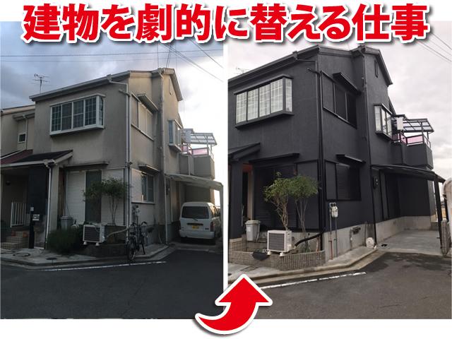 【塗装工 求人募集】-堺市東区- 地方からの応募も大歓迎!一緒に盛り上げていこう!
