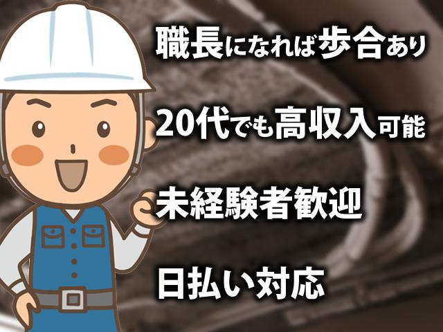 【解体・アスベスト除去スタッフ 求人募集】-堺市北区- 職長になれば手当あり高収入も可能!