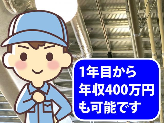 【空調ダクト・断熱工事スタッフ 求人募集】-大阪市福島区- 会社と一緒に成長しよう