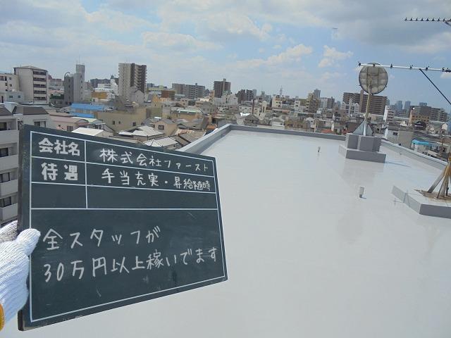【防水工 求人募集】-大阪市東淀川区- 業績も右肩上がり!一緒に成長していこう!