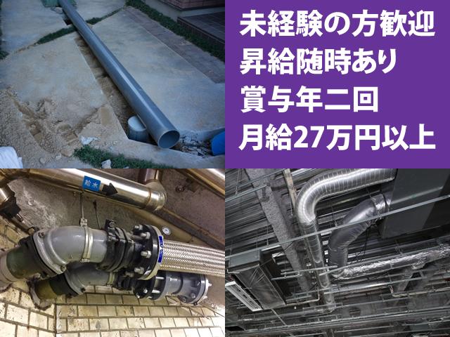 【配管工 求人募集】-大阪府摂津市- 様々な技術が習得できる!一流の職人になろう!