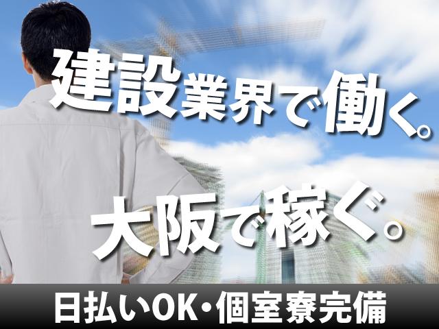【土木・解体・その他工事スタッフ 求人募集】-大阪府下全域- 様々な場所で募集中です!