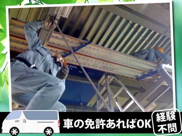 【空調メンテナンス 求人募集】-大阪市東淀川区- 仕事量は常にあり!じっくり活躍出来ます!