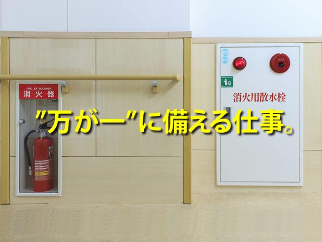 【防火設備メンテナンス工 求人募集】-大阪府羽曳野市- 正社員・アルバイト同時募集中