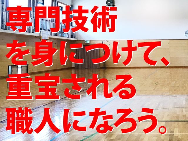 【内装工 求人募集】-大阪市鶴見区- 特殊な仕事だからこそ、重宝される技術です