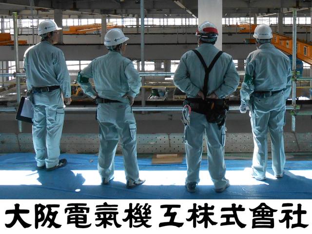 【[1]電気工事士 [2]特殊自動車設備工 求人募集】 -大阪府枚方市・兵庫県三田市- 未経験の方でも大歓迎です