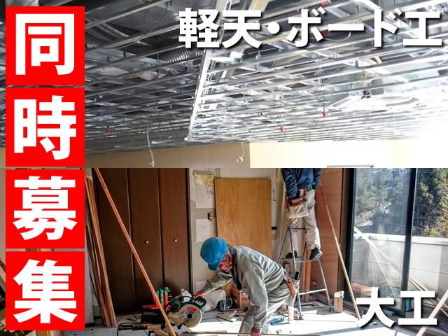 【[1]軽天・ボード工 [2]大工 求人募集】-大阪府茨木市- 独立したい方も応援します