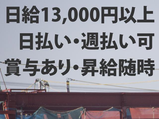【[1]鉄骨鳶 [2]施工管理 求人募集】-大阪市旭区- 日給13000円以上!日払い可