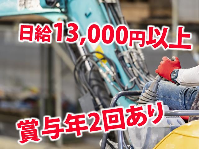 【土木工事スタッフ 求人募集】-堺市中区- 資格も技術も両方習得できます!