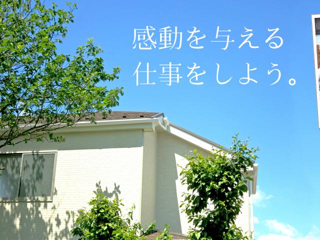 【リフォーム工事担当スタッフ 求人募集】-堺市中区- 現場を円滑に進めるリーダー!