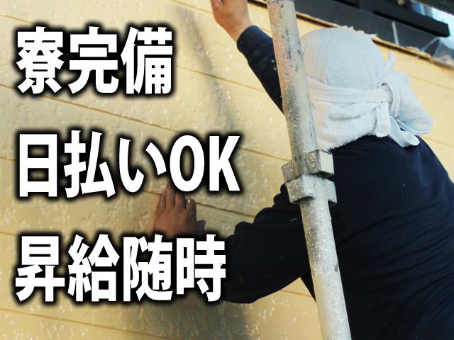 【外壁塗装工 求人募集】-大阪市生野区- 急成長中の会社です!共に成長しよう