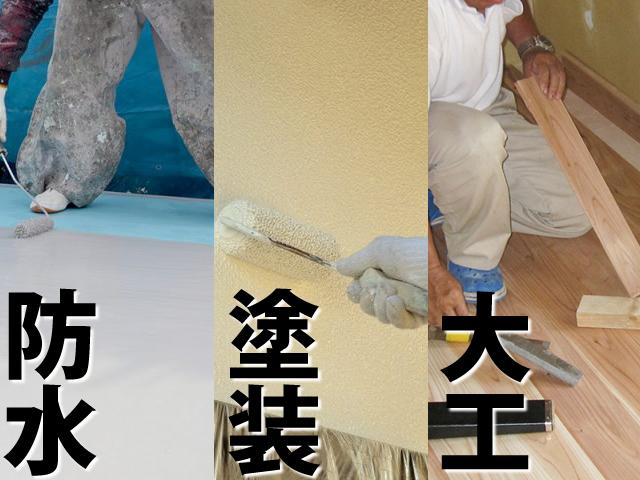 【防水工・塗装工 大工 求人募集】-大阪府箕面市- 業績好調につき、NEWスタッフ募集中!
