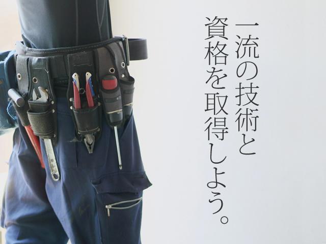 【電気工事士 求人募集】-堺市堺区- 経験者・未経験者問わず!共に募集中!