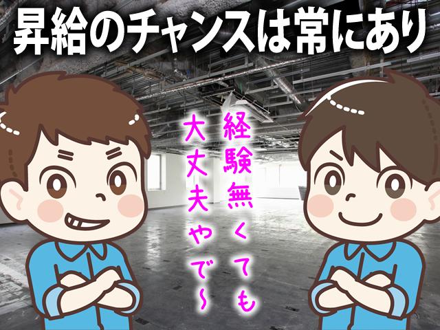 【空調ダクト工 求人募集】-大阪市東淀川区- 未経験・地方の方もOK!やる気重視です