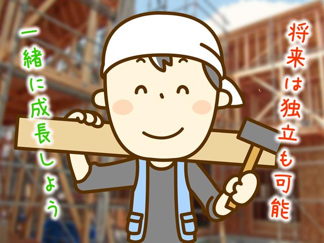 【大工 求人募集中】-大阪府寝屋川市- 働き方はアナタ次第!経験も一切不問!