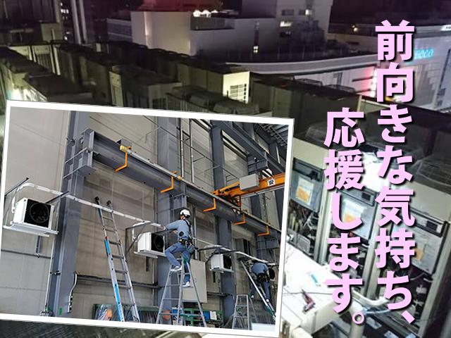 【空調設備工 求人募集】-大阪府八尾市- 大手メーカーとの取引で業績は安定的!