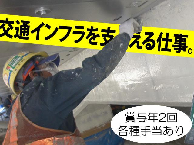 【橋梁補修・メンテナンス工 求人募集】-大阪府東大阪市- 様々な技術が身に付きます!
