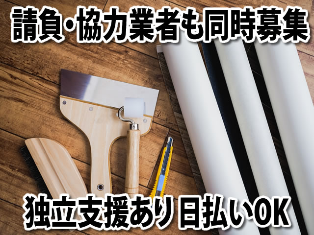 【内装仕上げ工(クロス・床・雑工事) 求人募集】-大阪市生野区- 協力業者さんも同時募集中