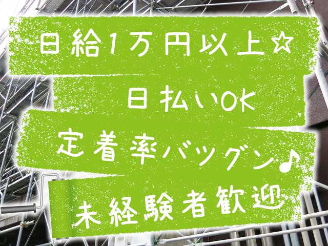 【塗装工 求人募集】-大阪市東住吉区- 定着率バツグン!働きやすいアットホームな会社です