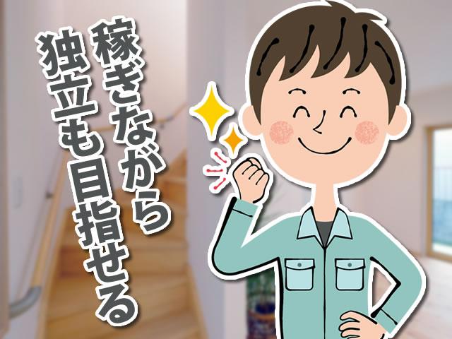 【建築金物工 求人募集】-大阪府守口市- 入社後即30万円以上も十分狙えます!