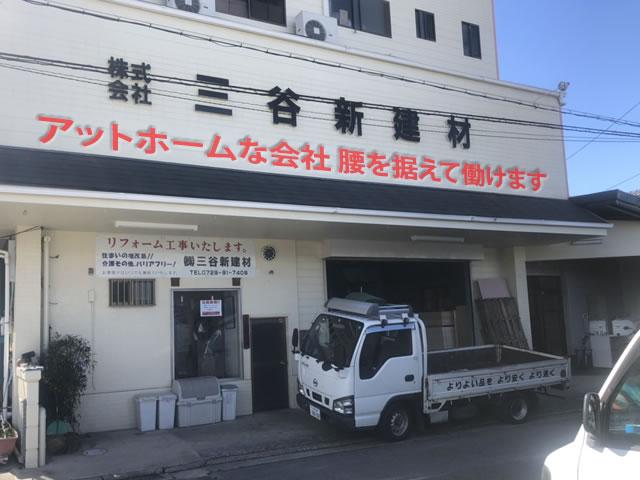 【建設資材配送スタッフ 求人募集】-大阪府八尾市- マジメに仕事に取り組める方歓迎