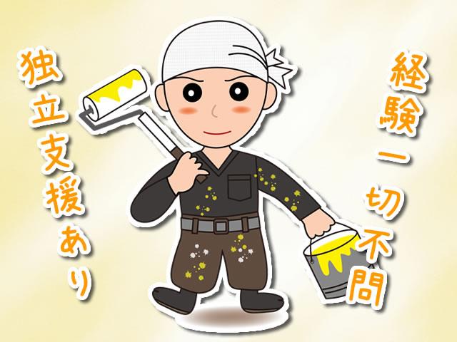【塗装工 求人募集】-兵庫県西宮市- 業績好調!勢いある会社です!未経験者歓迎