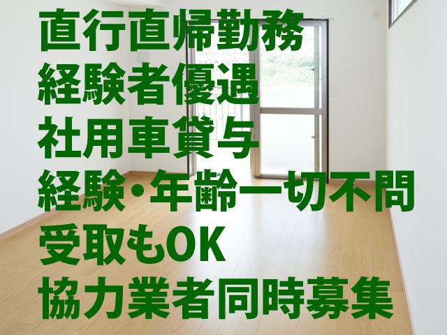 【[1]大工 [2]内装仕上工 [3]営業 求人募集】-堺市南区- 正社員・外注・受取もOK!